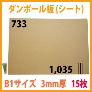 画像1: ダンボール板/B1サイズ対応 733×1,035mm 「15枚」