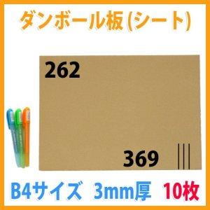 画像1: ダンボール板/B4サイズ対応 262×369mm 「10枚」