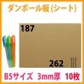 ダンボール板/B5サイズ対応 187×262mm 「10枚」