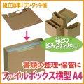 送料無料・ダンボール製ファイルボックス横型 A4サイズ対応 315×256×82mm 「50枚」