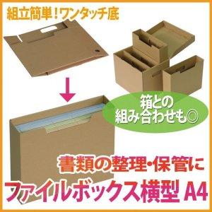 画像1: 送料無料・ダンボール製ファイルボックス横型 A4サイズ対応 315×256×82mm 「50枚」