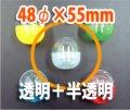 送料無料・ガチャガチャ空カプセル48φ×55mm透明+乳白「1000個セット」ガチャポン自販機用