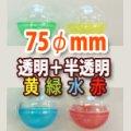 送料無料・ガチャガチャ空カプセル75φmm透明+赤・水・黄・緑(半透明)「500個セット」ガチャポン自販機用