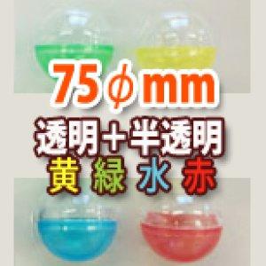 画像1: 送料無料・ガチャガチャ空カプセル75φmm透明+赤・水・黄・緑(半透明)「500個セット」ガチャポン自販機用