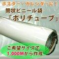 ポリチューブ(筒状ビニール袋)受注生産