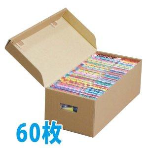 画像1: 送料無料・タフボックス「ダンボール製 コミック収納箱」60枚