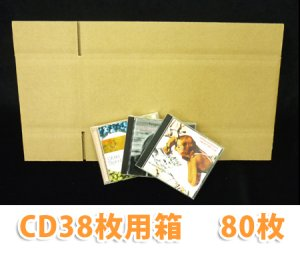 画像1: CDケース38枚用ダンボール箱  126×404×148mm 「80枚」