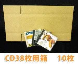 画像1: CDケース38枚用ダンボール箱  126×404×148mm 「10枚」