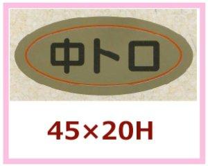 画像1: 送料無料・販促シール「中トロ」45x20mm「1冊1,000枚」