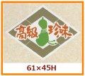 送料無料・販促シール「高級珍味」61x45mm「1冊500枚」