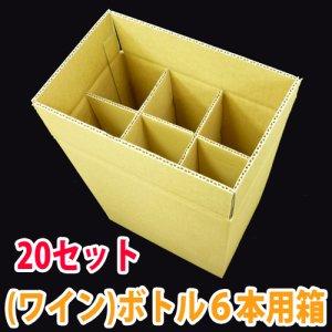 画像1: ワイン6本用ダンボール箱、仕切り板付 274×181×335mm 「20セット」適応瓶:約90φ×320Hまで