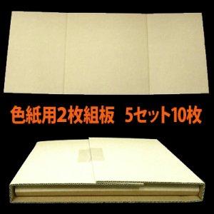 画像1: 色紙発送用ダンボール板「5セット」ケアマークシール付  【区分B】