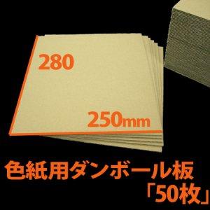 画像1: 色紙(イラスト)用ダンボール板 280×250mm 「50枚」