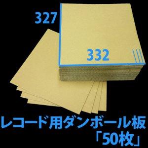 画像1: LP(12inch)レコード用ダンボール板 332×327mm 「50枚」