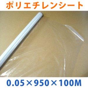画像1: LLDPE・ポリエチレンシート「0.05mm×950mm×100M」1巻  【区分B】
