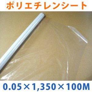 画像1: LLDPE・ポリエチレンシート「0.05mm×1,350mm×100M」1巻  【区分B】