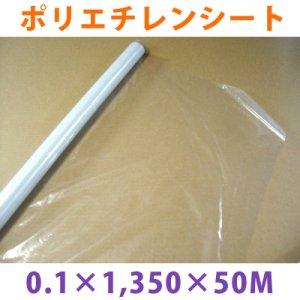 画像1: LLDPE・ポリエチレンシート「0.1mm×1,350mm×50M」1巻  【区分B】