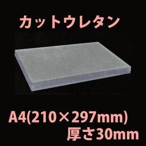 画像1: ウレタン・A4サイズ210×297×30mm 「20個」(選べる各色)