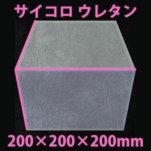 画像1: ウレタン200×200×200mm サイコロ型「8個」(選べる各色)