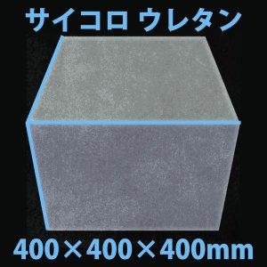 画像1: ウレタン400×400×400mm サイコロ型「2個」(選べる各色)