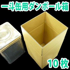 画像1: 一斗缶(18リットル缶)用ダンボール箱 249×249×353mm 「10枚」