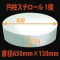 円柱発泡スチロール650φ×150mm「1個」