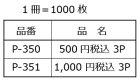 他の写真1: 送料無料・販促シール「お買い得品 よりどり3パック __円 全2種類」30x30mm「1冊1,000枚」