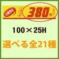 送料無料・販促シール「お買い得品 1パック__円 全21種類」100x25mm「1冊500枚」