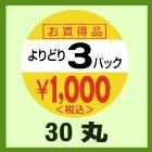 他の写真2: 送料無料・販促シール「お買い得品 よりどり3パック __円 全2種類」30x30mm「1冊1,000枚」