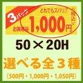 送料無料・販促シール「お買い得品 3パック どれでもズバリ!!__円 全3種類」50x20mm「1冊1,000枚」