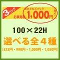 送料無料・販促シール「お買い得品 3パック どれでもズバリ!!__円 全4種類」100x22mm「1冊500枚」