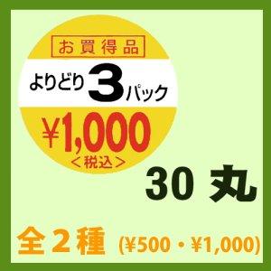 画像1: 送料無料・販促シール「お買い得品 よりどり3パック __円 全2種類」30x30mm「1冊1,000枚」
