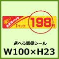 送料無料・販促シール「お買得パック 1パック__円 全43種類」100x25mm「1冊500枚」