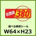 送料無料・販促シール「お買得__円 全26種類」64x23mm「1冊1,000枚」