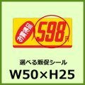 送料無料・販促シール「お買得品 __円 全68種類」50x25mm「1冊1,000枚」