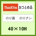 送料無料・「ThanK You おつとめ品(部分のり)」40x10mm「1冊1,000枚」
