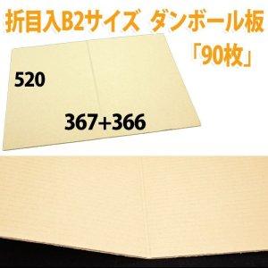 画像1: 罫線入ダンボール板/B2サイズ対応 520×733(367+366)mm 「90枚」