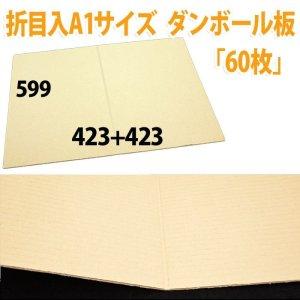 画像1: 罫線入ダンボール板/A1サイズ対応 599×846(423+423)mm 「60枚」