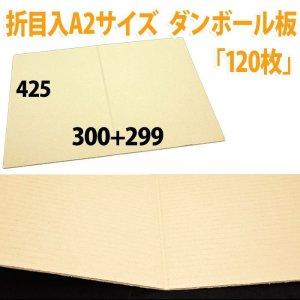 画像1: 罫線入ダンボール板/A2サイズ対応 425×599(300+299)mm 「120枚」