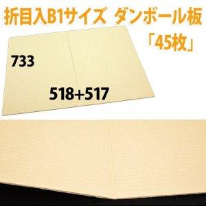 画像1: 罫線入ダンボール板/B1サイズ対応 733×1,035(518+517)mm 「45枚」