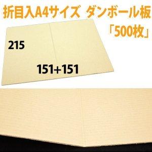 画像1: 罫線入ダンボール板/A4サイズ対応 215×302(151+151)mm 「500枚」