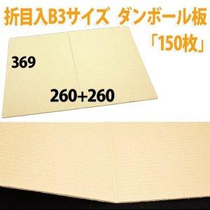 画像1: 罫線入ダンボール板/B3サイズ対応 369×520(260+260)mm 「150枚」