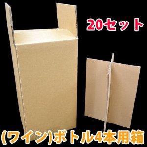 画像1: ワイン4本用ダンボール箱、仕切り板付 181×181×335mm 「20セット」適応瓶:約90φ×320Hまで
