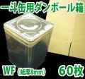 一斗缶用ダンボール箱WF(紙厚8mm) 249×249×353mm 「60枚」 ※要3梱包分送料