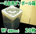 一斗缶用ダンボール箱WF(紙厚8mm) 249×249×353mm 「20枚」