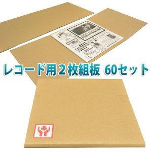 画像1: LPレコード/LD発送用ダンボール板「60セット」ケアマークシール付