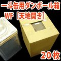 天地開き・一斗缶用ダンボール箱WF(紙厚8mm) 249×249×353mm 「20枚」
