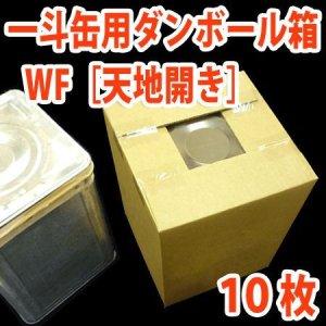 画像1: 天地開き・一斗缶用ダンボール箱WF(紙厚8mm) 249×249×353mm 「10枚」
