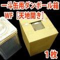 天地開き・一斗缶用ダンボール箱WF(紙厚8mm) 249×249×353mm 「1枚」