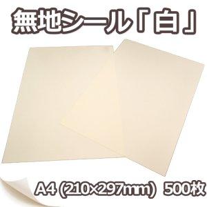 画像1: 送料無料・上質無地シール「白」A4サイズ210×297mm 「500枚」